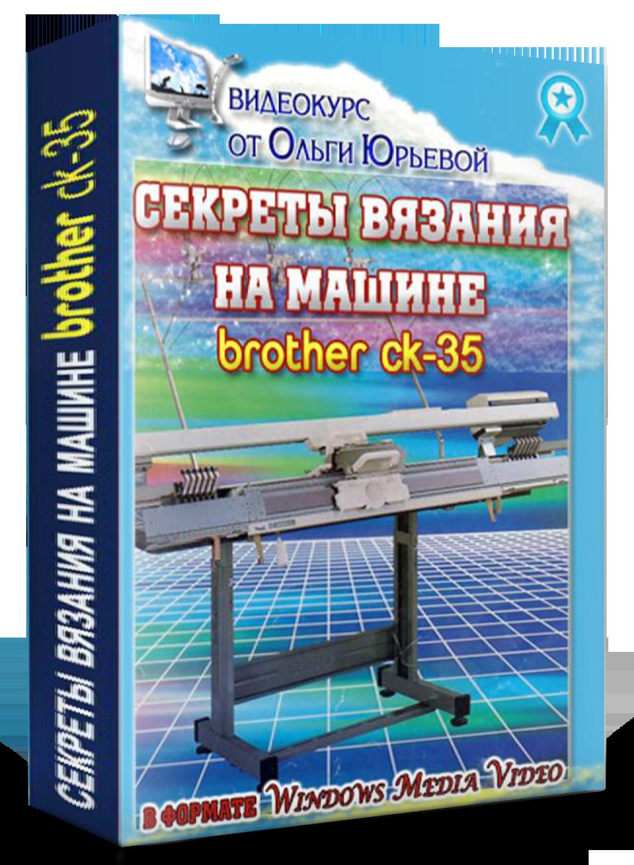 Секреты работы на машине BROTHER CK-35