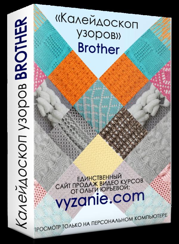 вязание узоров на машине BROTHER