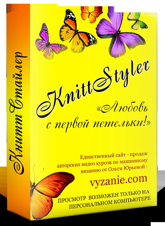 KnittStyler - ЛЮБОВЬ С ПЕРВОЙ ПЕТЕЛЬКИ