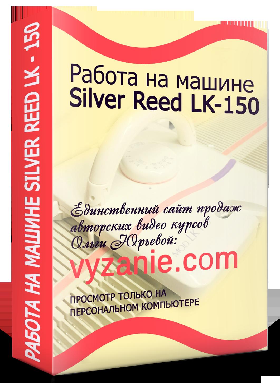 РАБОТА НА МАШИНЕ SILVER REED LK-150