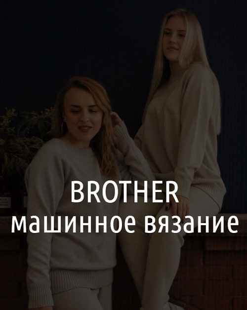 РАБОТА НА МАШИНЕ BROTHER