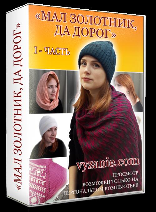 """ВИДЕО КУРС """"МАЛ ЗОЛОТНИК ДА ДОРОГ"""""""
