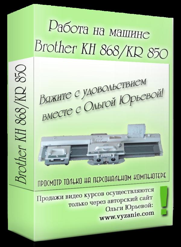 РАБОТА НА МАШИНЕ BROTHER KH-868/KR-850